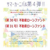 REITのIPOより利益がでた!!  みんなのクレジットから早速2万円が入金されました