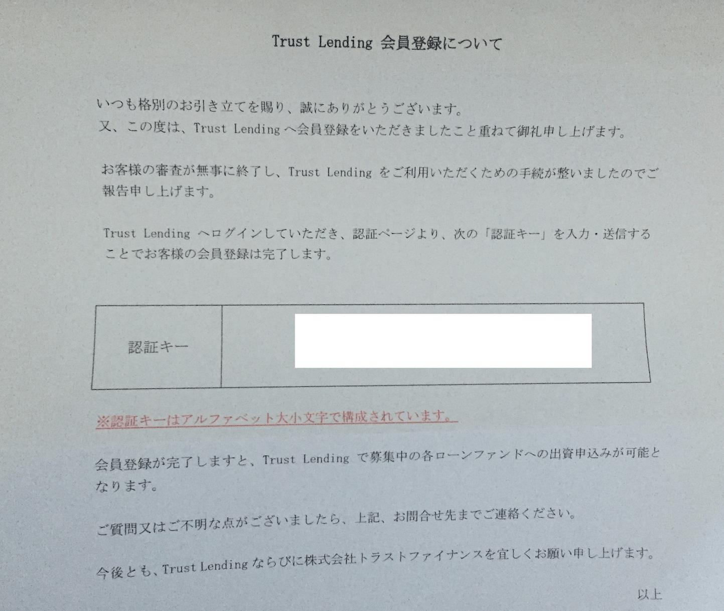 トラストレンディング 認証キー 3