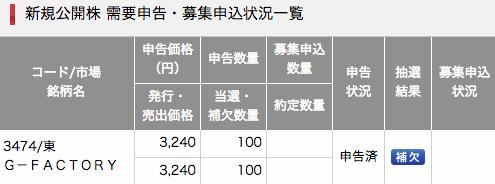 g-factory-smbc%e6%97%a5%e8%88%88%e8%a8%bc%e5%88%b8-%e8%a3%9c%e6%ac%a0