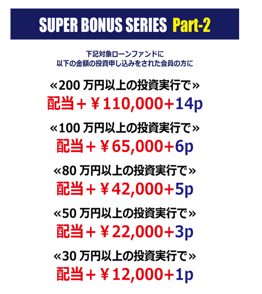 super-bonus-series-2