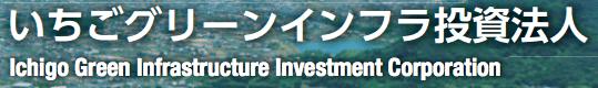 いちごグリーンインフラ投資法人 ロゴ