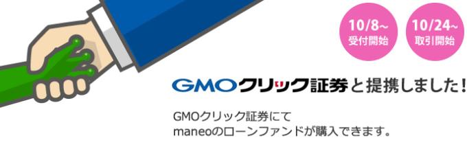 maneo GMO 6
