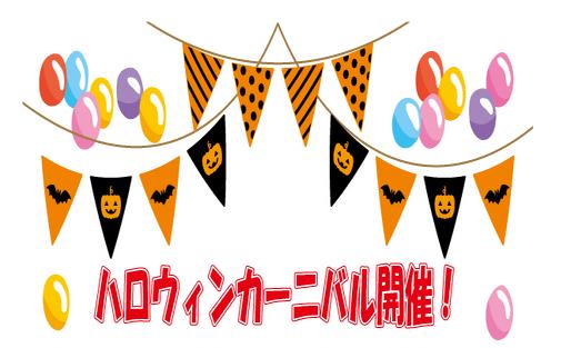 ハロウィーンカーニバル 1