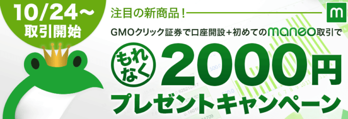 maneo GMO 1