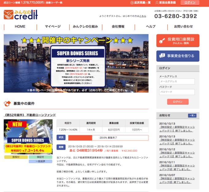 みんなのクレジット サイト