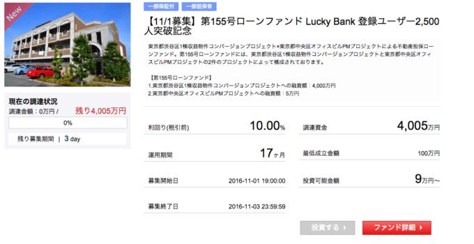 ラッキーバンク 2016 10 ファンド 2500