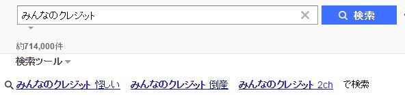 みんなのクレジット 検索ワード