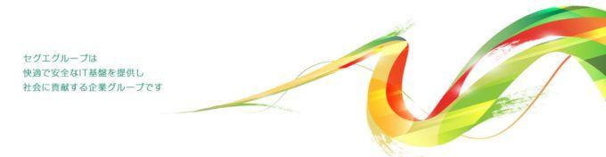 セグエグループ ロゴ 2