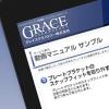 グレイステクノロジー(6541)のIPO直感的初値予想!!