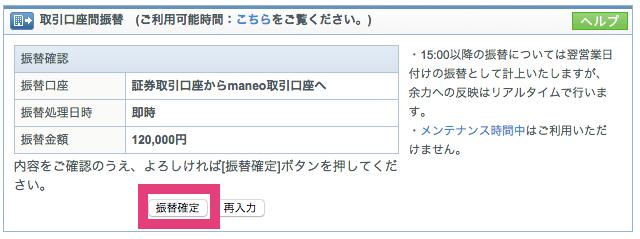 maneo-%e5%85%a5%e9%87%91-4