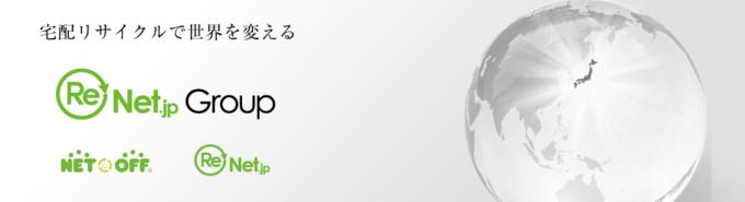 リネットジャパングループ ロゴ 1