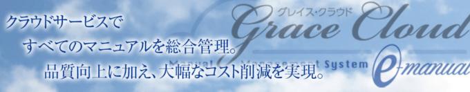 グレイステクノロジー ロゴ 1