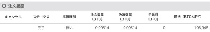 ビットコイン 購入 3
