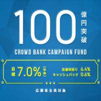 クラウドバンクが応募総額100億円を突破!! でも記念ファンドが物足りない!!