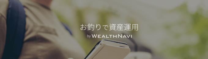 お釣りで資産運用 wealthnavi