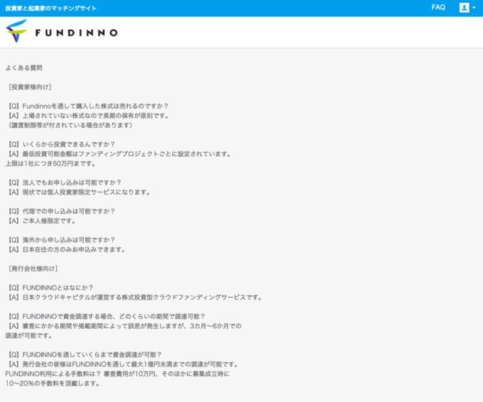 ファンディーノ FAQ