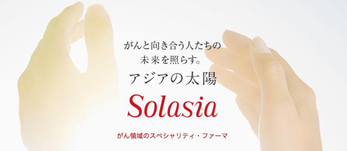 ソレイジア・ファーマ ロゴ 2