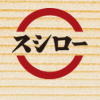 スシローグローバルホールディングス(3563)のIPO直感的初値予想!!