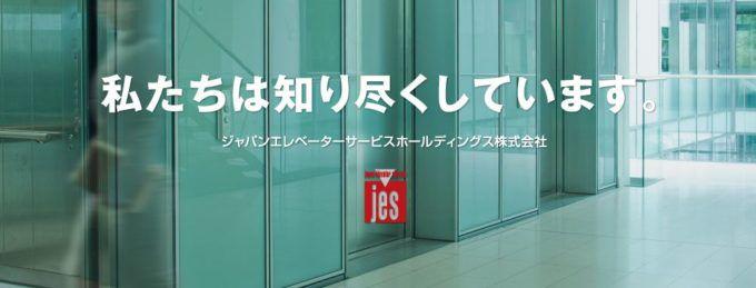 ジャパンエレベーター ロゴ 2