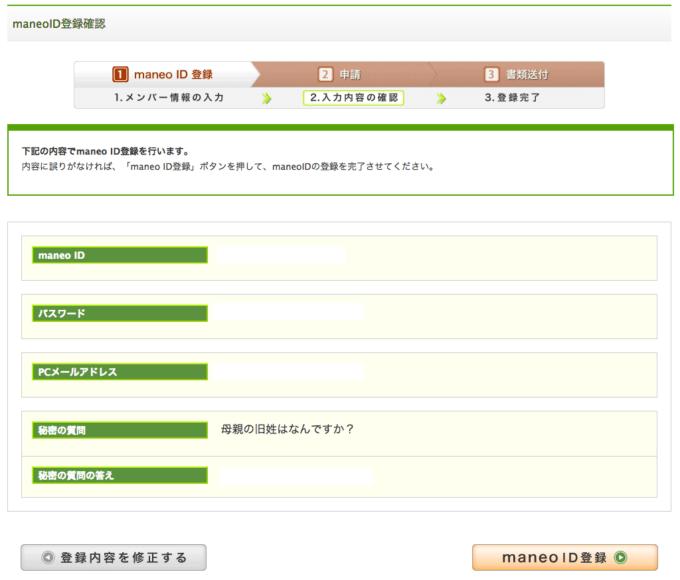 maneo 口座開設 3.1