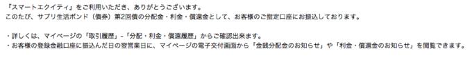 SAMURAI(サムライ) メール
