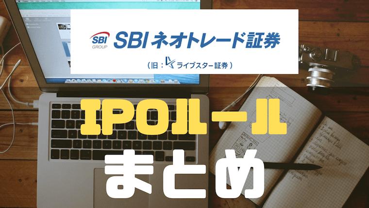 トレード sbi 証券 ネオ