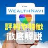 WealthNavi(ウェルスナビ)の評判や口コミは?? 30万円投資した運用実績を紹介します!!