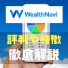 [体験談] WealthNavi(ウェルスナビ)の評判や口コミは信じていい?? 30万円投資した運用実績を紹介します!!