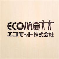 エコモット(3987)のIPO抽選結果!! 岡三証券で久々の当選はできたのか!?