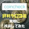 coincheckの評判は怪しいのか!? 実際に仮想通貨を購入して確かめました。