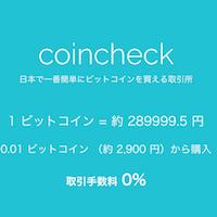 Coincheck(コインチェック)が最大利回り5%の貸仮想通貨サービスを再開!! 実際にリップルを預けてみました!!