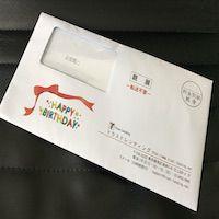 トラストレンディングから誕生日に謎の封筒が到着!? 恐る恐る開けてみたら予想を超えた贈り物が入っていました!!
