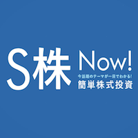 S株NOW!の評判は?? 当ブログで10万円投資してみてわかったメリット・デメリットのまとめ