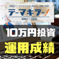 テーマキラー!(旧S株NOW!)の評判は?? 当ブログで10万円投資してみてわかったメリット・デメリットのまとめ