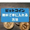 ビットコインは無料で手に入れる時代!? 簡単に入手できる4つの方法