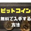 【最新版】ビットコインは無料で手に入れる時代!? 簡単に入手できる5つの方法