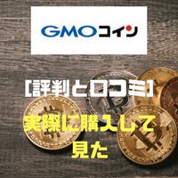 [評判と口コミ] GMOコインは仮想通貨初心者に絶対オススメ!! 実際に口座開設してわかったメリット・デメリットを徹底紹介!!