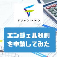 FUNDINNOで投資した会社がついにエンジェル税制の適用を申請!? メリットしかないので早速申し込んでみました