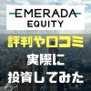 エメラダ・エクイティの評判や特徴は!? 日本最速で投資した自分がメリット・デメリットを徹底解説します!!