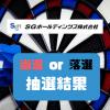 [抽選結果]SGホールディングス(9143)は何株当選できたの?? 750人以上が参加してくれた初値予想アンケートの途中結果も紹介。