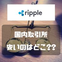 リップル(XRP)を安く購入できる日本国内の取引所はどこ?? 徹底比較してみました。