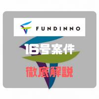 ファンディーノの16号案件はすでに株主優待がある上に1万円から投資可能!? これは面白くなってきました
