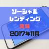 20万円まであと一歩!? 2017年11月におけるソーシャルレンディング運用実績はこうなりました。