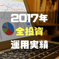 今年1年ありがとうございました!! 2017年における全投資の運用成績を一挙紹介します!!