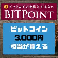 BITPointのキャンペーンに驚愕!! なんとノーリスクでビットコイン3,000円が貰えます!!