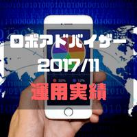 [ロボアドバイザー運用実績] 2017年11月度はまたまた最高益を更新!? まさかの40万円が目前にっ!!