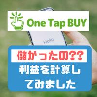 One Tap BUY(ワンタップバイ)って儲かるの?? 4ヶ月保有していた銘柄を売却してどのくらいの利益がでたか計算してみた