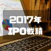 2017年のIPO投資は過去最低成績を記録!! 今年の当選成績や利益を振り返る