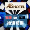 [IPO抽選結果]ABホテル(6235)の当選は如何に!? 今年最後はなんとも自分らしい結果となりました。