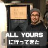 念願の木村さんと初対面!? ファンディーノで投資したオールユアーズにいってきました。